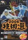 2006 全日本スキー技術選(DVD)