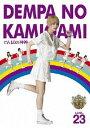 でんぱの神神 DVD LEVEL.23(DVD)