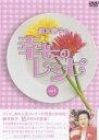 細木数子の幸せのレシピ vol.1 通常版(DVD)