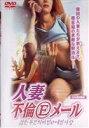 人妻・不倫Eメール(DVD) ◆20%OFF!