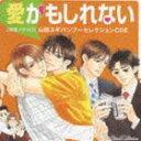 《送料無料》(ドラマCD) 愛かもしれない-山田ユギバンブーセレクションCDII-(CD)
