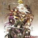 mao/PSP用ソフト 薄桜鬼 〜幕末無双録〜 OPテーマ: 桜花の如く(CD)