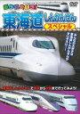 乗り物大好き!東海道しんかんせんスペシャル(DVD)