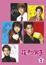 花より男子 VOL.5(最終巻)(DVD) ◆20%OFF!