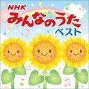 《送料無料》決定盤!!::NHKみんなのうた ベスト(CD)
