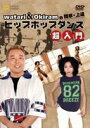 watari&Okiramの簡単・上達 ヒップホップ 超入門 ◆20%OFF!