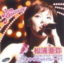 松浦亜弥/松浦亜弥コンサートツアー 2003秋 〜あややヒットパレード!〜(DVD)