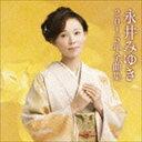 永井みゆき/永井みゆき2015年全曲集(CD)