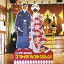 楽天ぐるぐる王国 楽天市場店《送料無料》ET-KING/ブライダルコレクション!(通常盤)(CD)