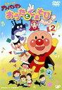 それいけ!アンパンマン おうたとてあそびたのしいね 2(DVD) ◆25%OFF!