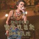 《送料無料》忌野清志郎/忌野清志郎 完全復活祭 日本武道館 2枚組ライブアルバム(CD)