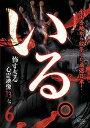 いる。〜怖すぎる心霊映像13本〜 Vol.6(DVD)