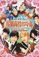 桜蘭高校ホスト部 スタンダードエディション(通常版)(DVD)