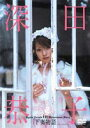 深田恭子 in 下妻物語(DVD) ◆20%OFF!