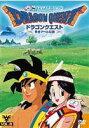 ドラゴンクエスト〜勇者アベル伝説〜VOL.8(DVD)