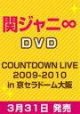 関ジャニ∞(エイト)/COUNTDOWN LIVE 2009-2010 in 京セラドーム大阪(DVD) ◆20%OFF!