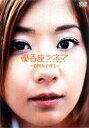 優香座シネマ open eyes(DVD) ◆20%OFF!