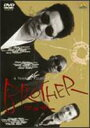 BROTHER(DVD)
