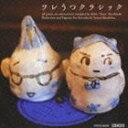 ツレうつクラシック(CD)