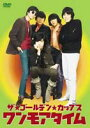 ザ・ゴールデン・カップス ワンモアタイム(DVD)