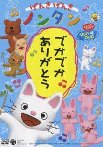 げんきげんきノンタン でかでか ありがとう(DVD)...:guruguru2:10548220
