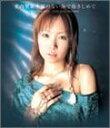 愛内里菜/風のない海で抱きしめて(CD)