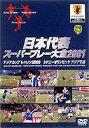 アジアカップ 日本代表 画像