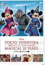 東京ディズニーシー マジカル 10 YEARS スペシャルイベント編(DVD)