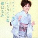 都はるみ/都はるみ デュエット集 ふたりの大阪(CD)