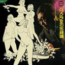浜口庫之助/ハマクラ女の五線譜〜浜口庫之助 大いに歌う(オンデマンドCD)(CD)