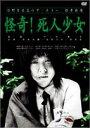 日野日出志の怪奇劇場 怪奇!死人少女(DVD) ◆20%OFF!