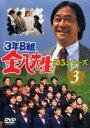 3年B組金八先生 第5シリーズ 3(DVD) ◆20%OFF!