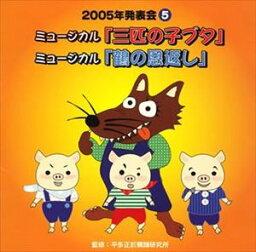 (オムニバス) 2005年発表会5:ミュージカル 三匹の子ブタ/ミュージカル 鶴の恩返し(CD)