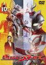 【スペシャるプライス】 ウルトラマンメビウス Volume 10(DVD) ◆25%OFF!
