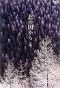 北の国から 4(DVD) ◆20%OFF!