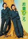 若葉のころ DVD-BOX (パッケージリニューアル版)(DVD) ◆20%OFF!