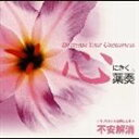 植地雅哉(日本音楽療法学会会員)/心にきく薬奏 サブリミナル効果による不安解消(CD)