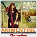 クレモンティーヌ/アニメンティーヌ〜 ボッサ・ドゥ・アニメ〜(CD)