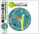 <小学校>新・効果音楽ライブラリー 2 [CD]