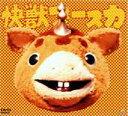 快獣ブースカ DVDメモリアルBOX ◆20%OFF!