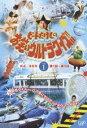 ビートたけしのお笑いウルトラクイズ Vol.1(DVD)