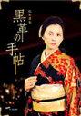 《送料無料》黒革の手帖 DVD-BOX(DVD) - ぐるぐる王国 楽天市場店