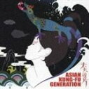 ASIAN KUNG-FU GENERATION/未来の破片(CD)