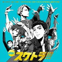《送料無料》Oh! スケトラ!!! ユーリ!!! on ICE/オリジナル・スケートソングCOLLECTION(CD)