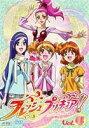 フレッシュプリキュア! Vol.4(DVD)