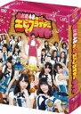 SKE48のエビフライデーナイト DVD-BOX 通常版(DVD)