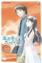 魔法遣いに大切なこと 夏のソラ 6 [DVD]