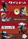 クインテット コレクション ゆかいな5人の音楽家 クラシック(DVD) ◆20%OFF!