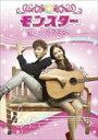 《送料無料》モンスター〜私だけのラブスター〜 DVD-BOXI(DVD)