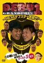 DEBU1グランプリ 〜 NEXTデブスターを探せ!〜(DVD)